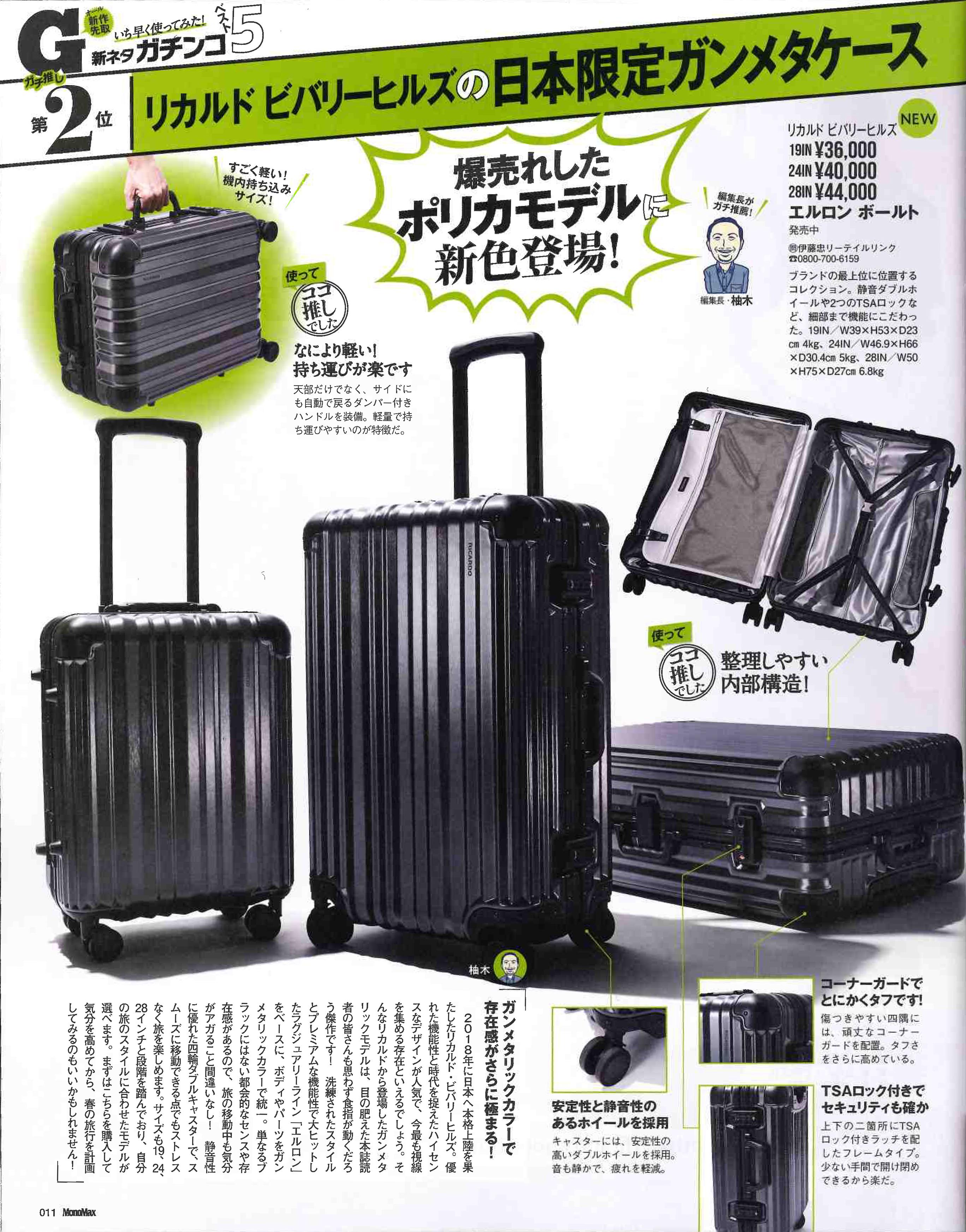 monomax 3月号 掲載ページ