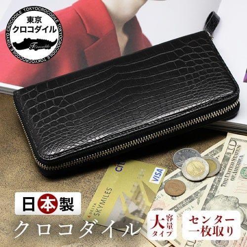 マットクロコダイルラウンド長財布(type3)