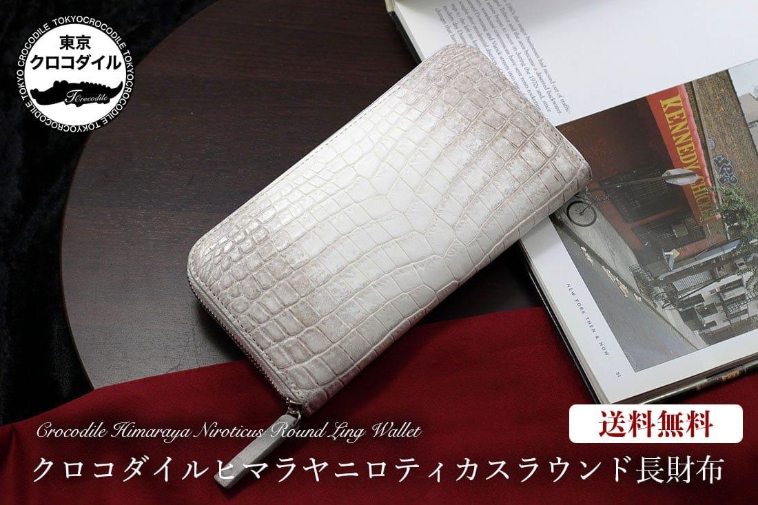 ヒマラヤクロコダイル 財布 メンズ 長財布 マット プレゼント ブランド