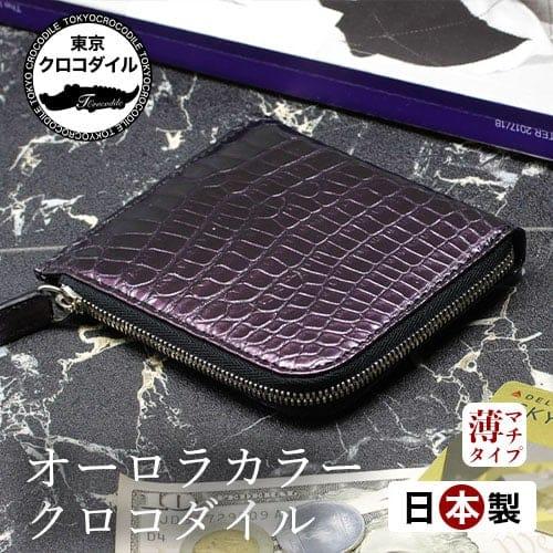 ナイルクロコダイルL字ファスナーミニ財布オーロラ