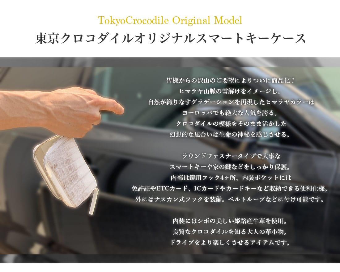 ヒマラヤクロコダイル キーホルダー キーケース メンズ マット プレゼント ブランド