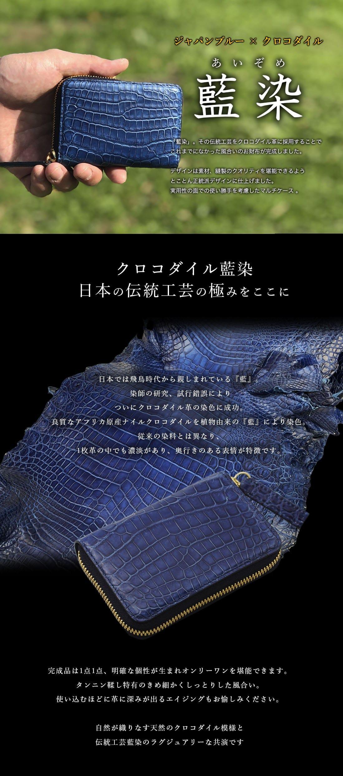 ナイルクロコダイルマルチケース藍染