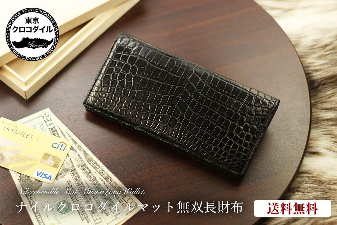ナイルクロコダイル無双長財布の商品画像