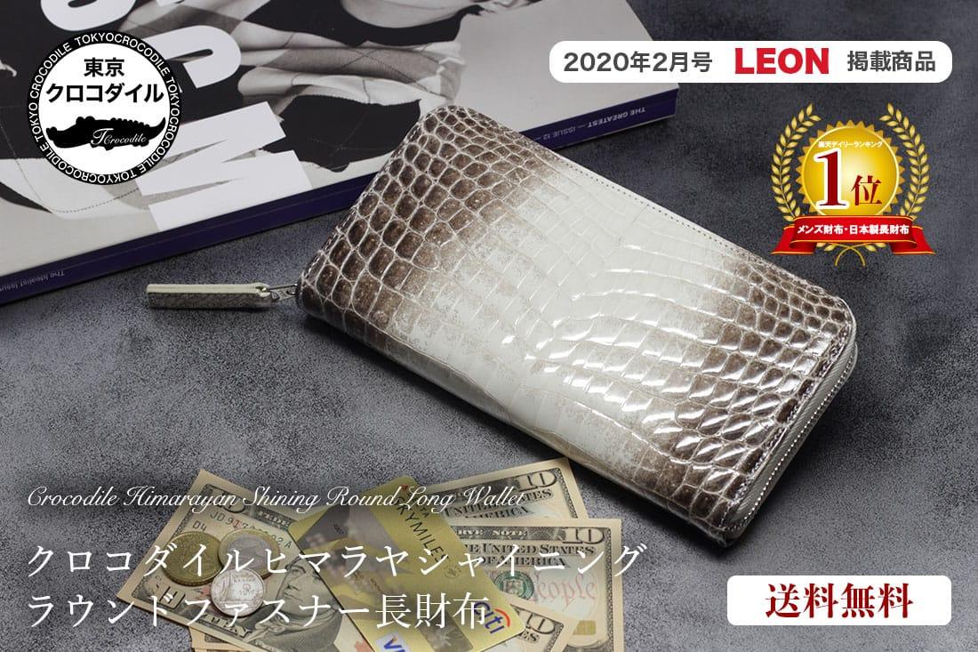 クロコダイルヒマラヤシャイニングラウンド長財布の商品画像
