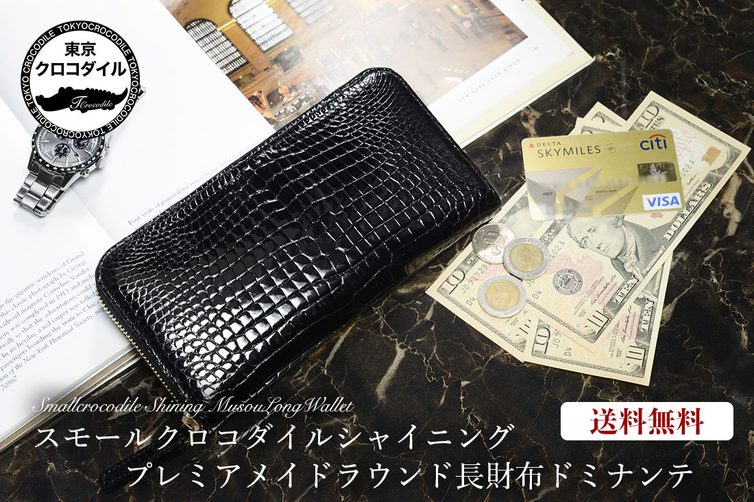 クロコダイル 財布 メンズ 長財布 プレゼント シャイニング ブランド