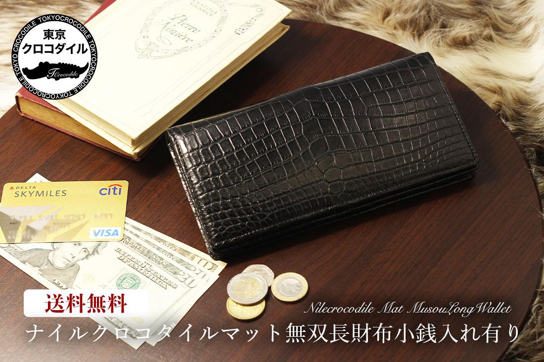 ナイルクロコダイル無双長財布小銭入れ有りの商品画像