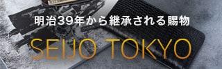 明治39年から継承される賜SEIJO TOKYO