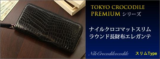 スモールクロコダイル財布