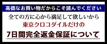 東京クロコダイルの7日間完全返金保証について