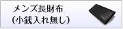メンズ長財布(小銭入れ無し)