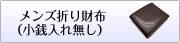 メンズ折財布(小銭入れ無し)