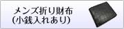 メンズ折財布(小銭入れあり)