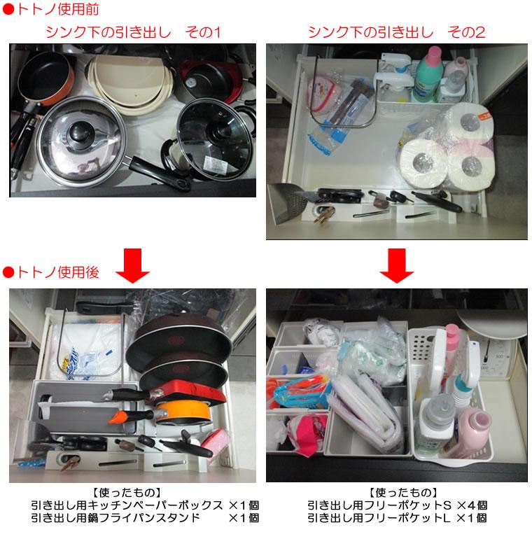 トトノで整うキッチン収納術!sakuraさんの場合