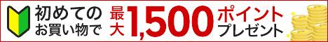 初めてのお買い物で500円分ポイントプレゼント!&ウィンタースポーツのお買い物でプラス200ポイントプレゼント!