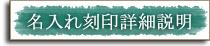 名入れ焼印詳細説明