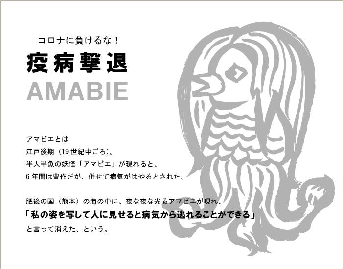 妖怪アマビエのブローチ