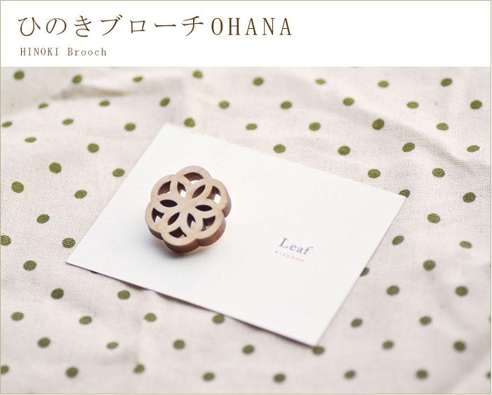 木製ひのきブローチ