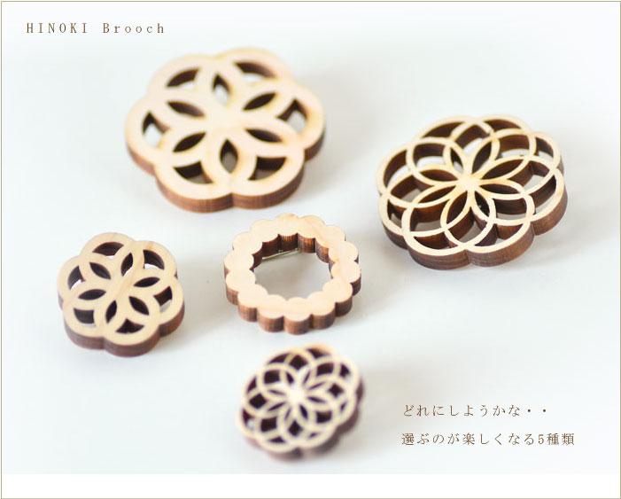 ひとつひとつ手作りで作るヒノキ製ブローチです