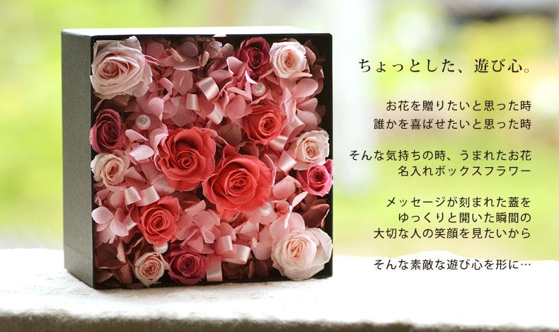 名入れ花 ボックスフラワー