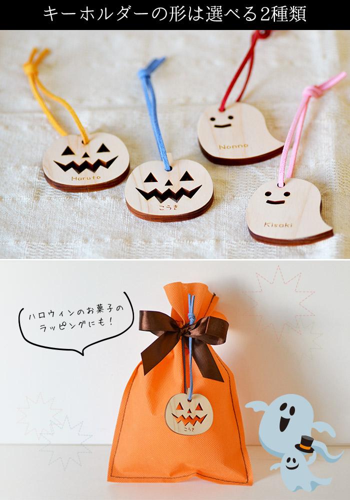 ハロウィンのお菓子にカボチャ型名入れキーホルダーを取り付けた画像