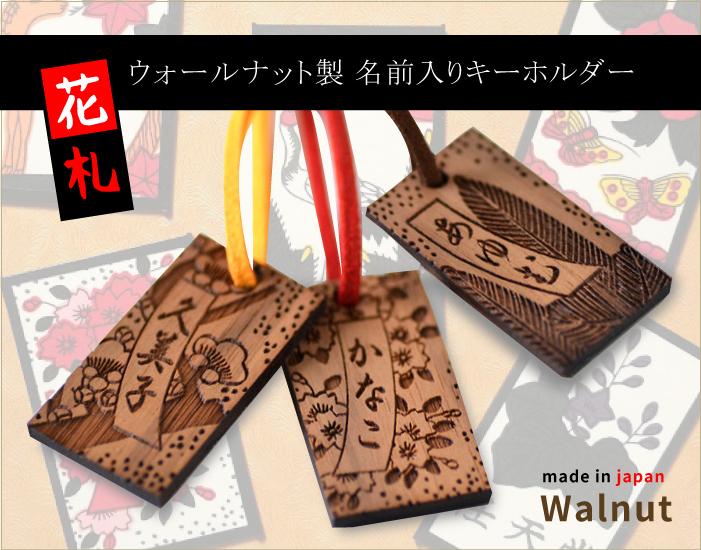 花札好きや日本好きの人にプレゼントできるキーホルダー