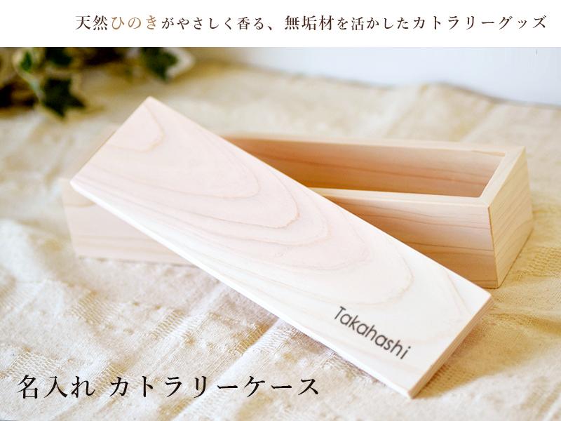 職人手作りの木製カトラリーケースのメイン画像