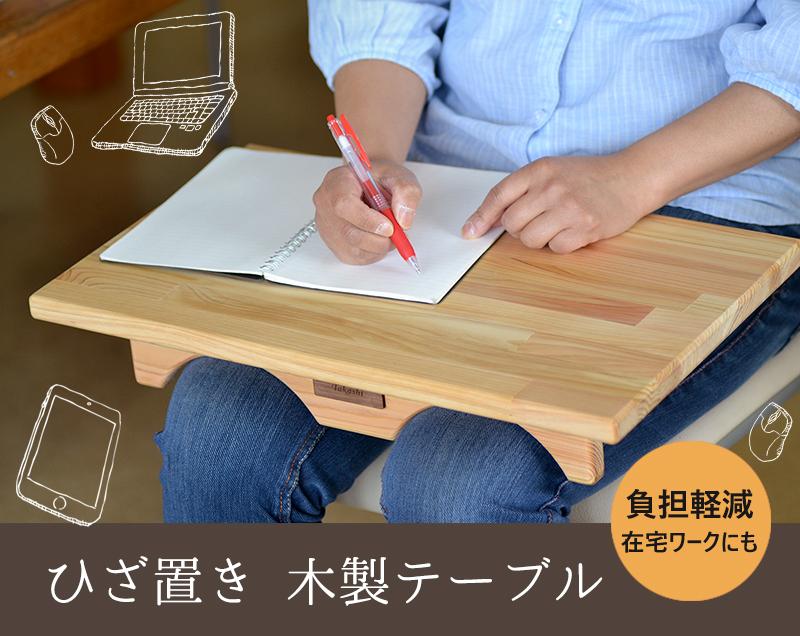 名入れ雑貨リコルド オリジナルの木製ひざおきテーブル