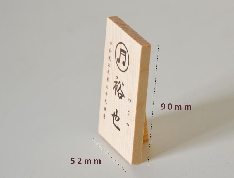 斜めから見たサイズのイメージ 90mm×52mm