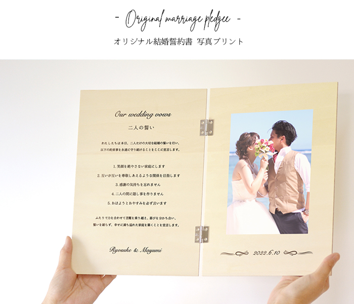 木製結婚誓約書を女性が掲げた写真