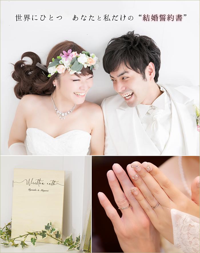 世界にひとつ、あなたと私だけの結婚誓約書のイメージ画像