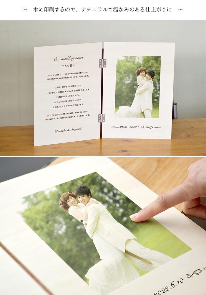 ウェディング用誓約書の写真印刷部分の拡大写真