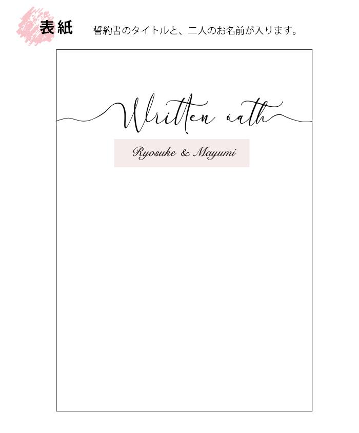 結婚誓約書の表紙イメージ画像