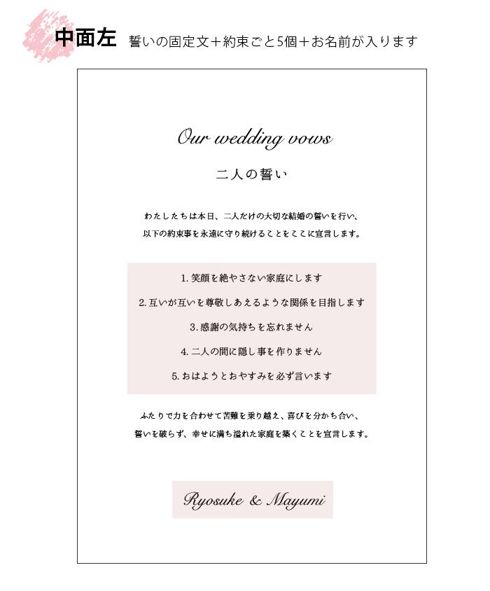 結婚誓約書中面左側のイメージ画像