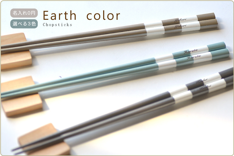 日本製の綺麗ななお箸に名前が入ります