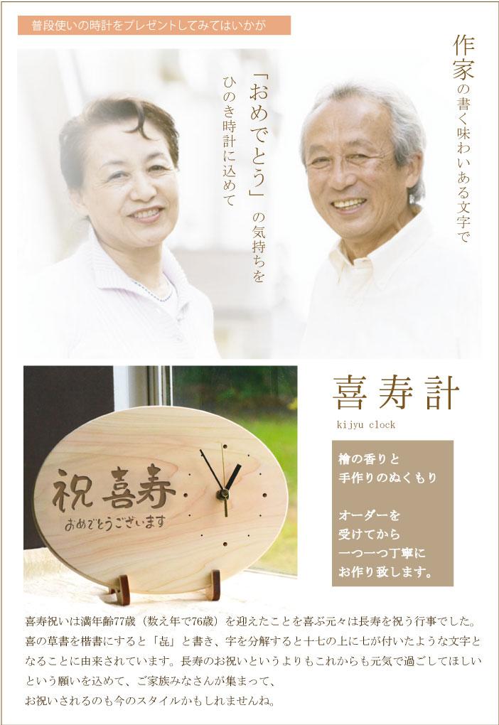 感謝の気持ちが伝わる世界に一つだけのオリジナル木製時計 作家文字喜寿記念の時計