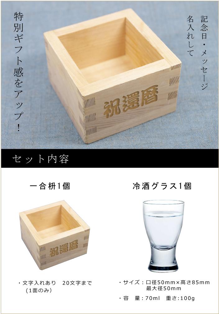 一合桝と冷酒グラスのセット