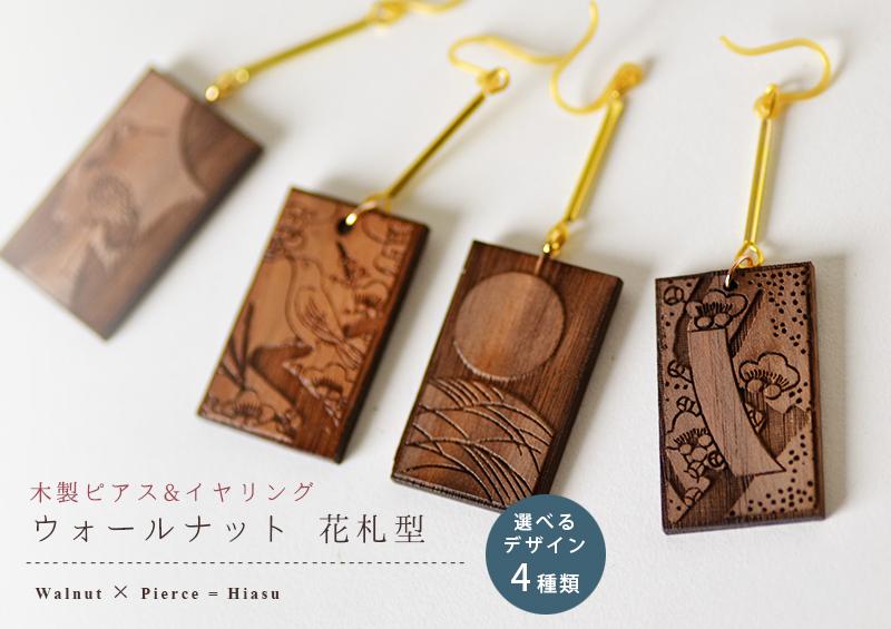木製ピアス&イヤリングの花札型メイン画像