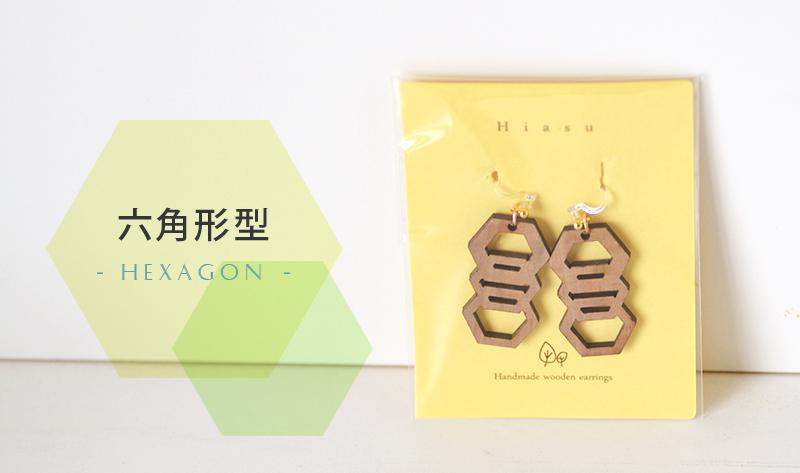 ヘキサゴン型(六角形)見本