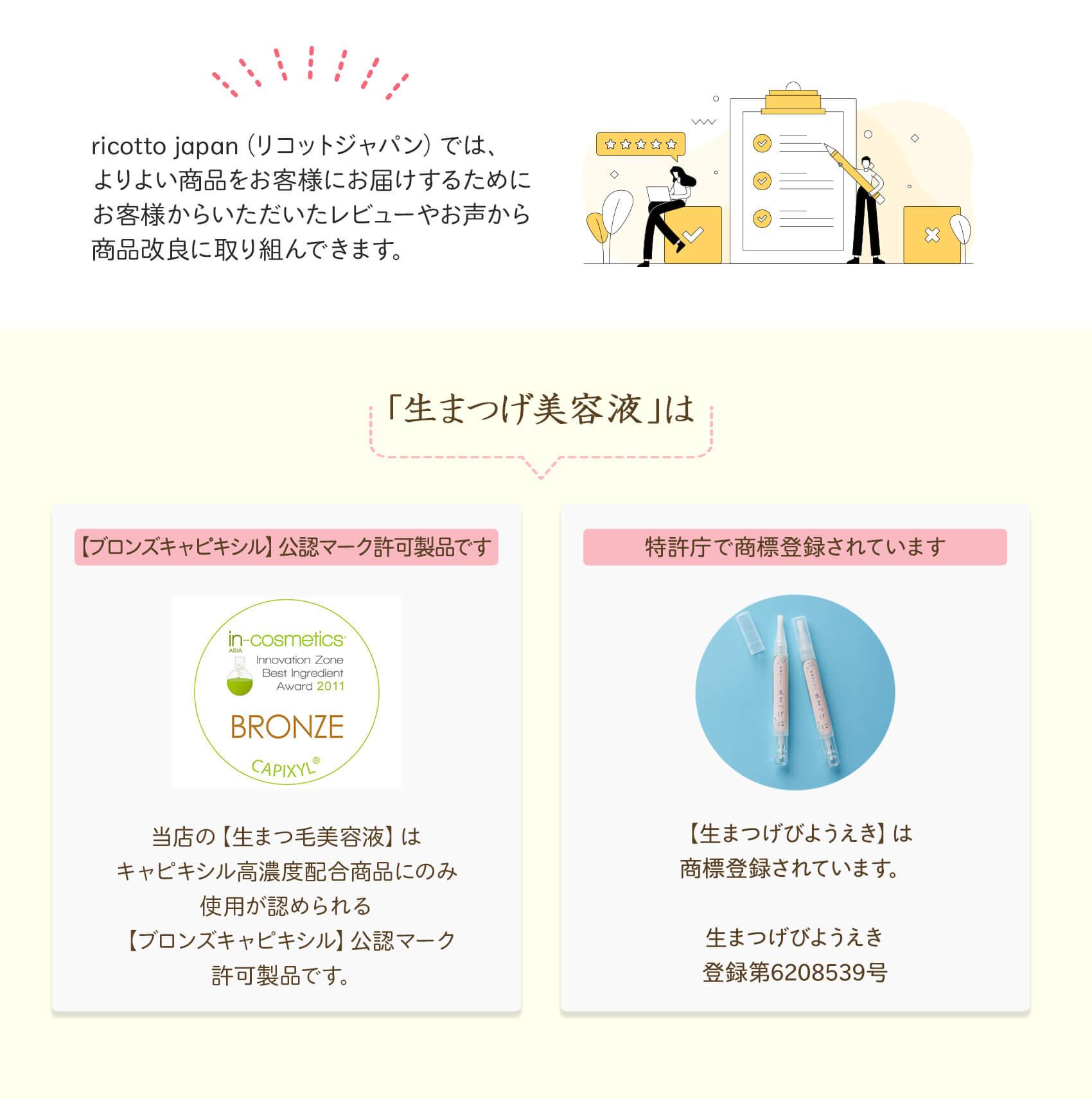 生まつげ美容液(まつ毛美容液)はブロンズキャピキシル公認マーク許可商品です。「生まつげびようえき」は商標登録されています。