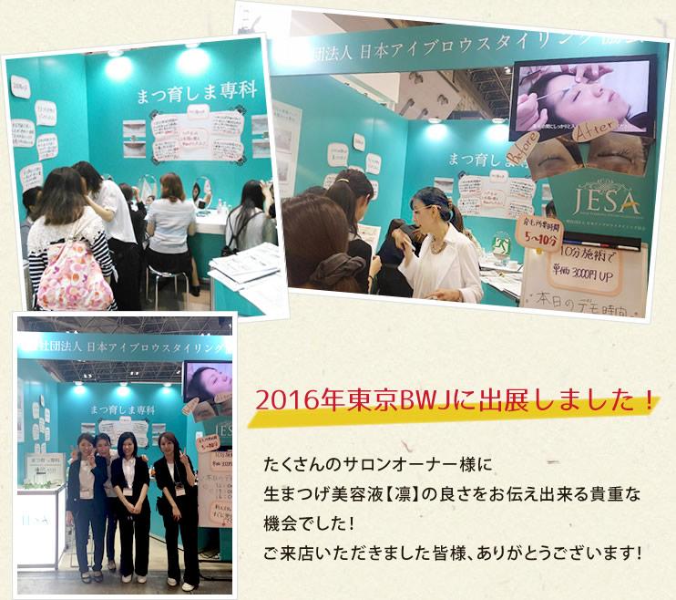 2016東京ビューティーワールドジャパン(BWJ)