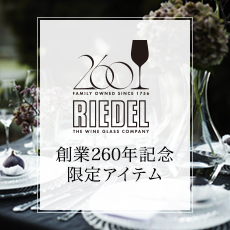 リーデル創業260周年記念限定アイテム