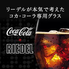 リーデルが本気で考えたコカ・コーラ専用グラス