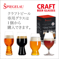 シュピゲラウのクラフトビール専用グラスにシングルパックが登場