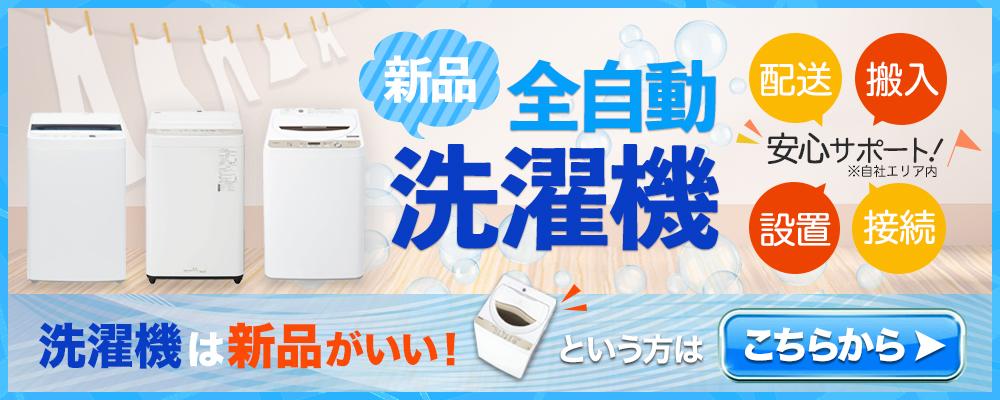 新品洗濯機誘導