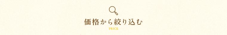 価格から絞り込む