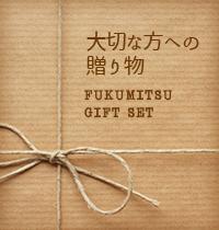 ギフト〜大切な方への贈り物〜