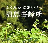 ふくみつごあいさつ福島製作所
