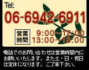 お電話でのお問い合わせは06-6942-6911<br