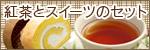紅茶とスイーツのセット