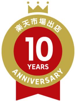 楽天市場出店10周年記念